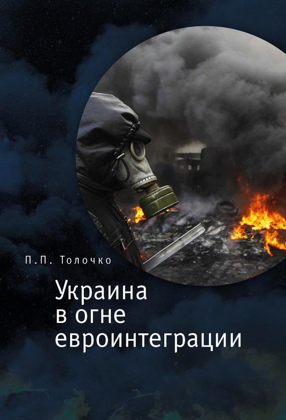 Петр Толочко «Украина в огне евроинтеграции»