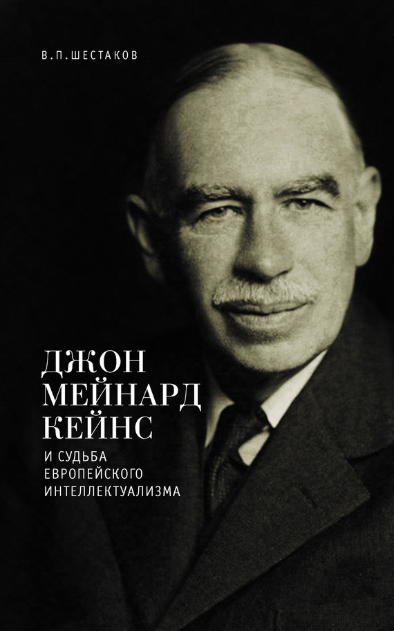 Вячеслав Шестаков «Джон Мейнард Кейнс и судьба европейского интеллектуализма»