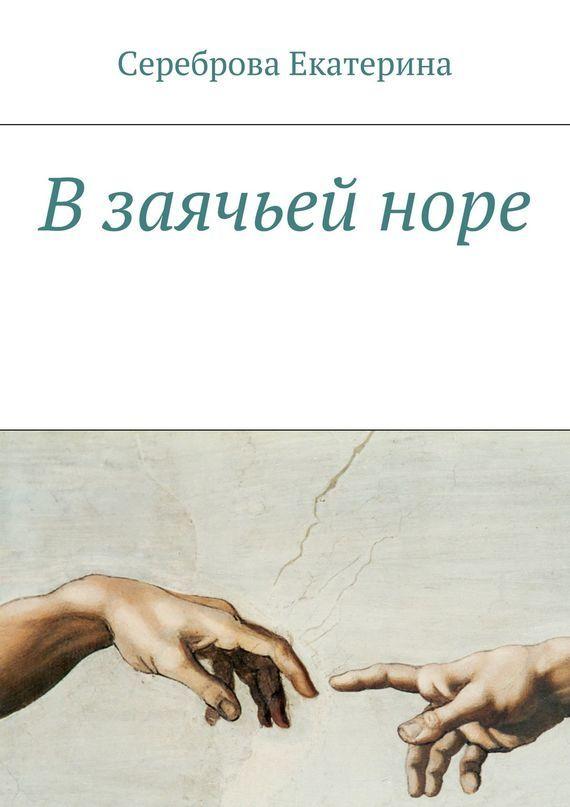 Екатерина Сереброва «В заячьей норе»
