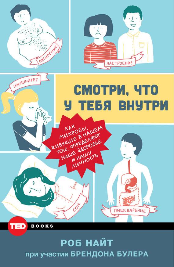 Роб Найт «Смотри, что у тебя внутри. Как микробы, живущие в нашем теле, определяют наше здоровье и нашу личность»