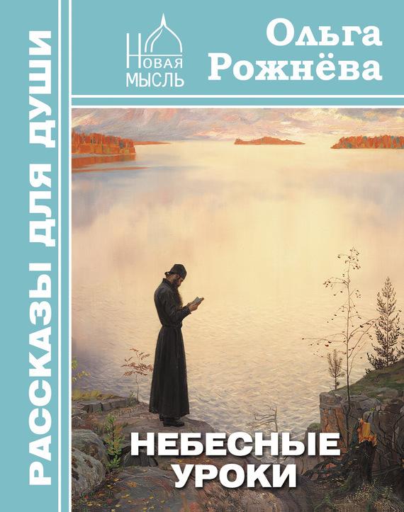 Ольга Рожнёва «Небесные уроки»