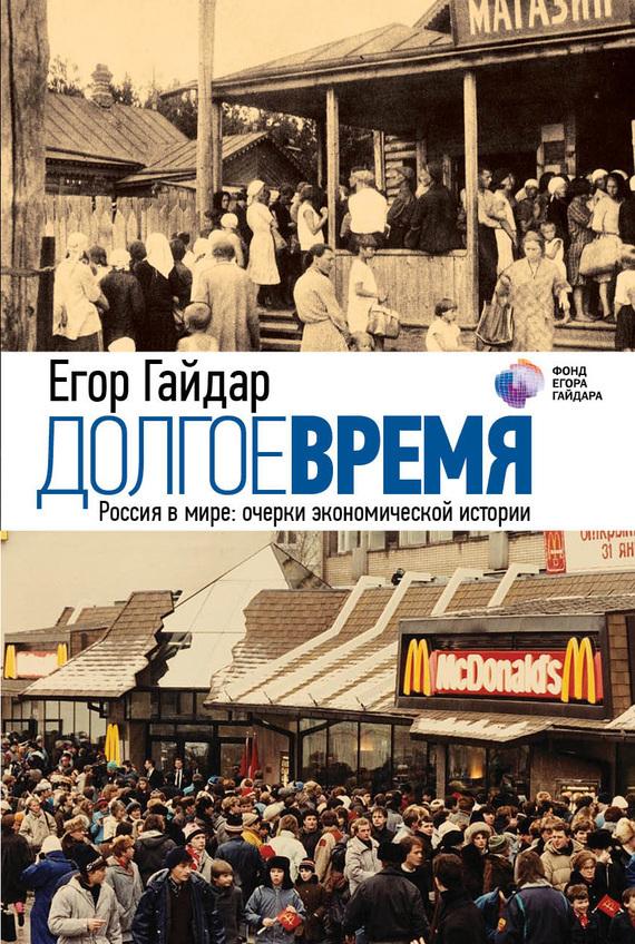 Обложка книги. Автор - Егор Гайдар