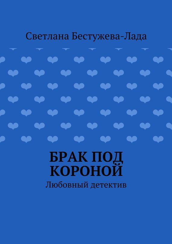 Светлана Бестужева-Лада «Брак под короной»