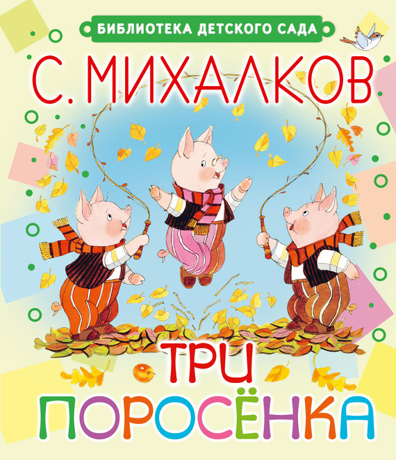 Сергей Михалков «Три поросёнка»