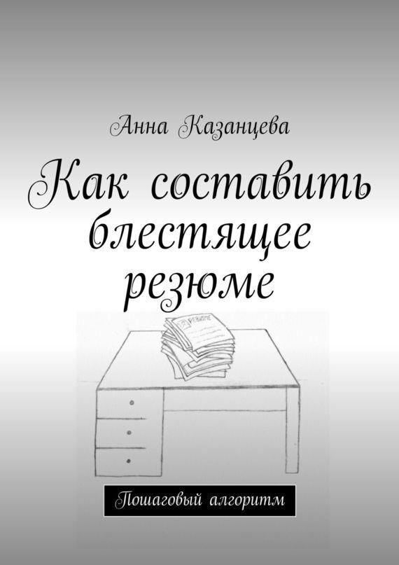 Анна Казанцева «Как составить блестящее резюме»