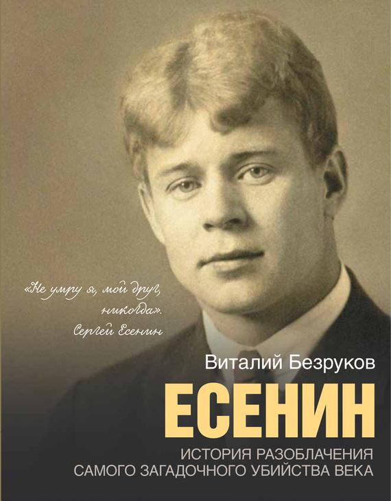 Виталий Безруков «Есенин»