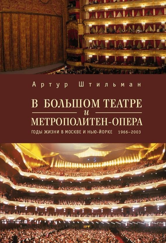 Артур Штильман «В Большом театре и Метрополитен-опера. Годы жизни в Москве и Нью-Йорке.»