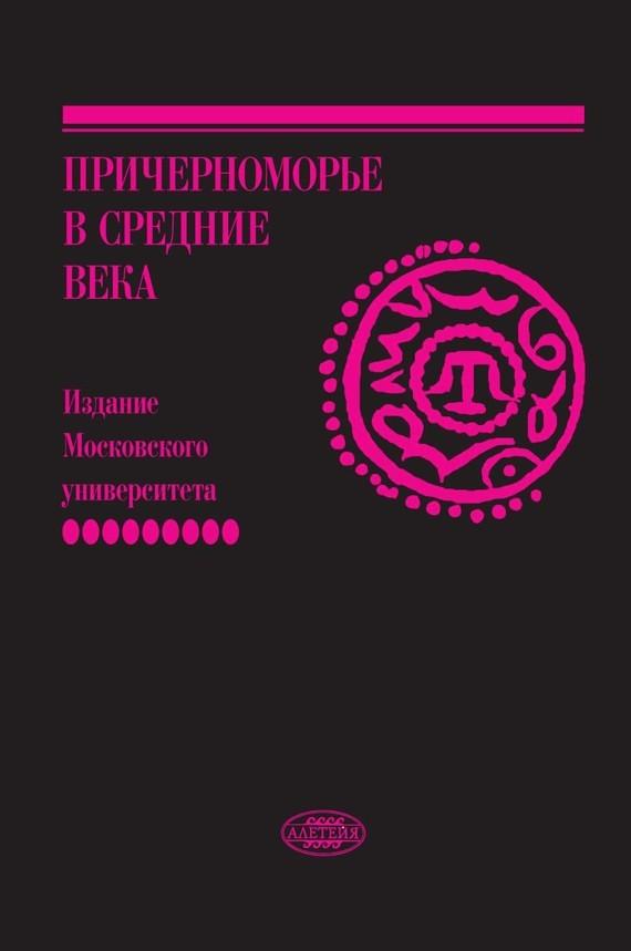 Сборник «Причерноморье в Средние века. Вып. IX»
