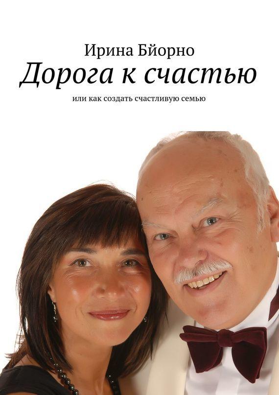 Ирина Бйорно «Дорога к счастью»