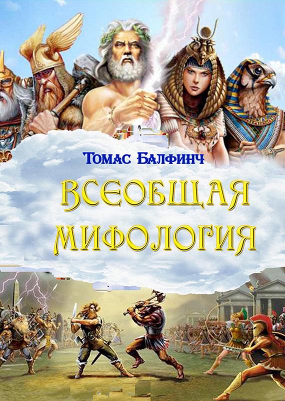 Томас Балфинч «Всеобщая мифология. Часть I. Когда боги спускались на землю»