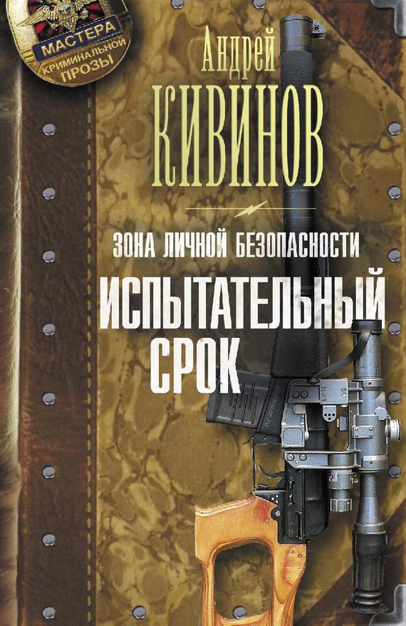 Андрей Кивинов «Зона личной безопасности. Испытательный срок»