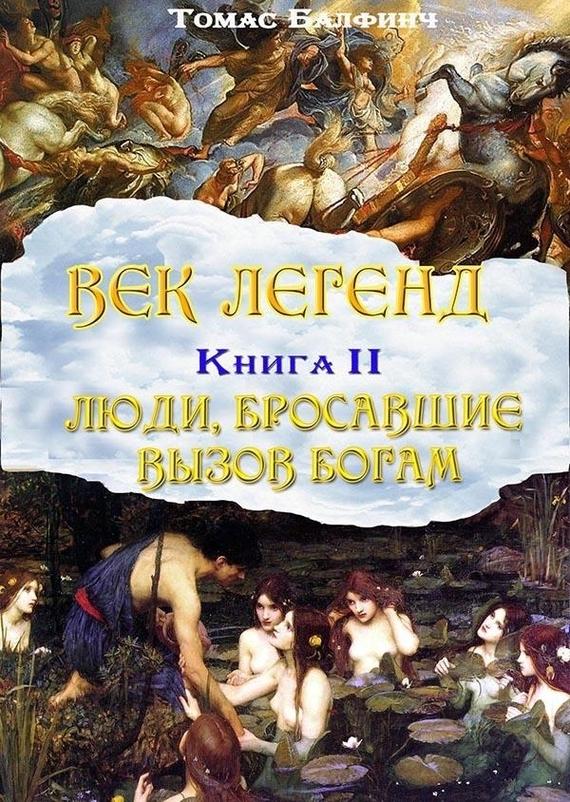 Томас Балфинч «Всеобщая мифология. Часть II. Люди, бросавшие вызовбогам»