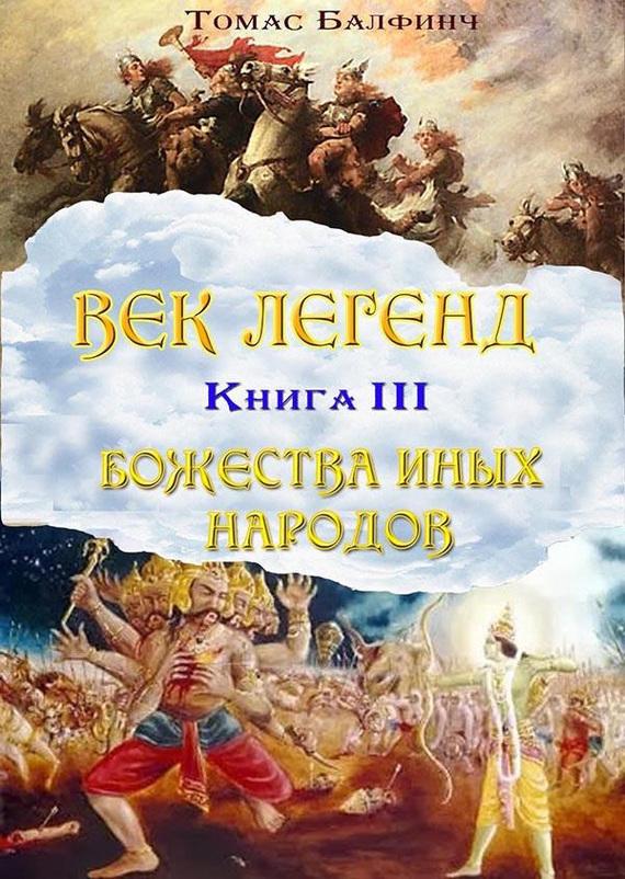 Томас Балфинч «Всеобщая мифология. Часть III. Божестваиныхнародов»