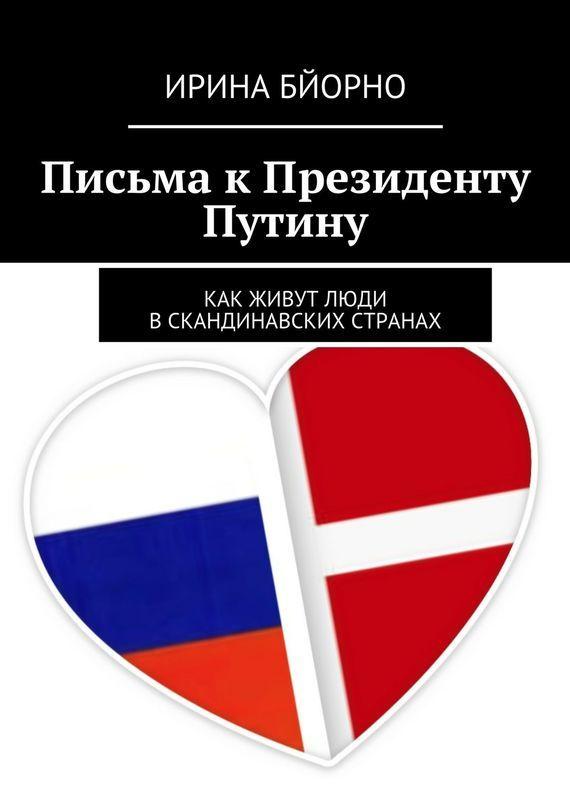 Ирина Бйорно «Письма к Президенту Путину»