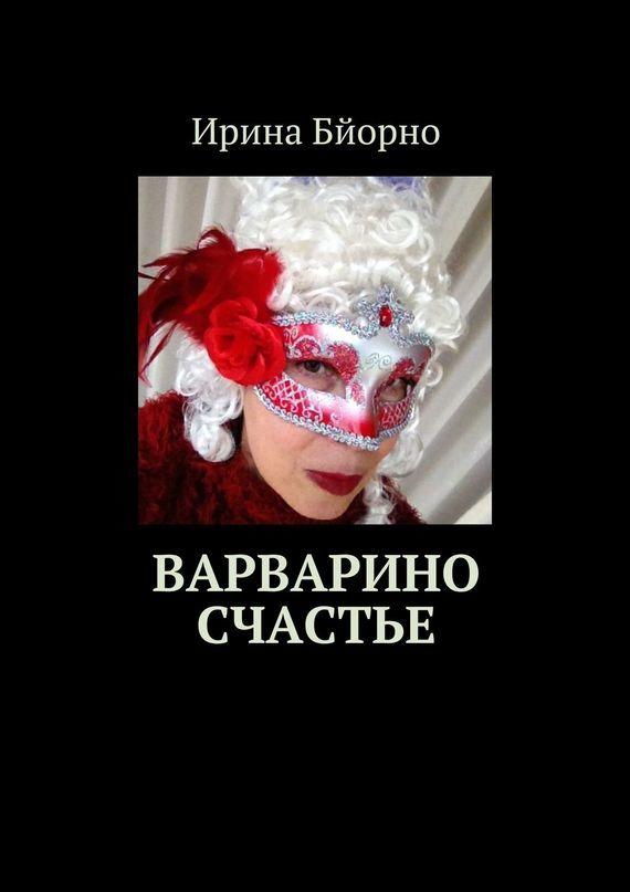 Ирина Бйорно «Варварино счастье»