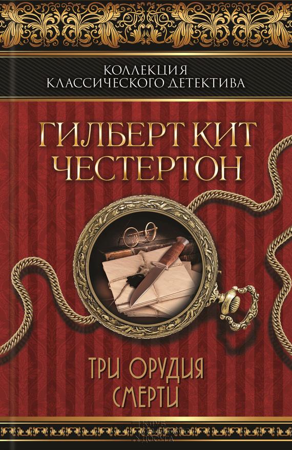 Гилберт Честертон «Черный кот. Три орудия смерти (сборник)»