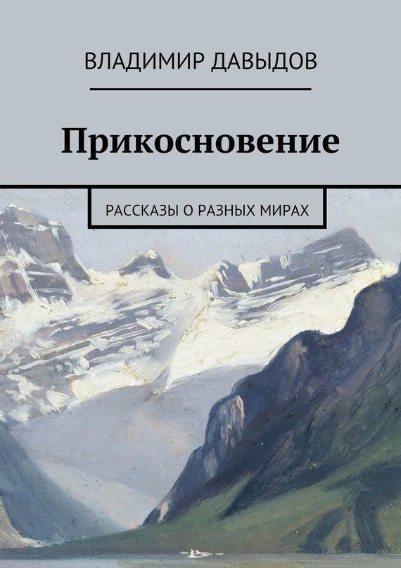 Владимир Давыдов «Прикосновение»