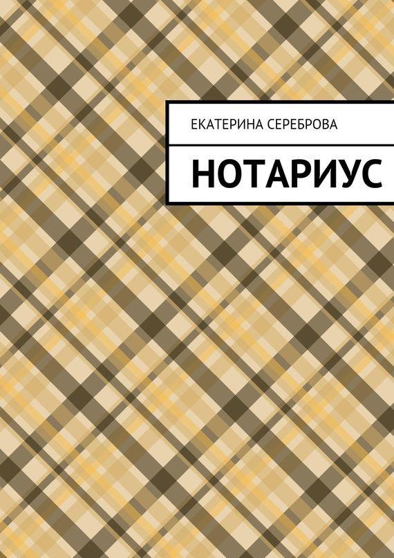 Екатерина Сереброва «Нотариус»
