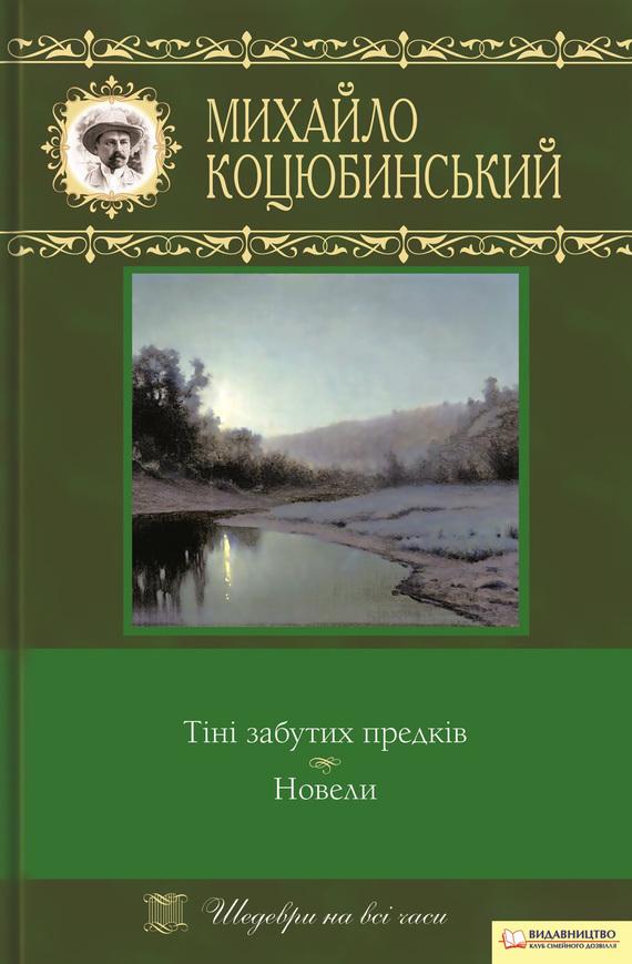 Михайло Коцюбинський «Тіні забутих предків. Новели (збірник)»
