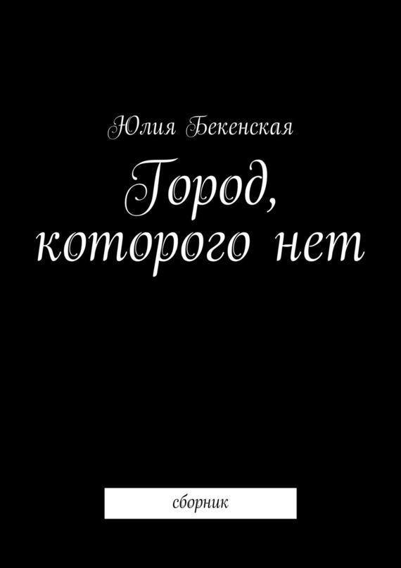 Юлия Бекенская «Город, которого нет»