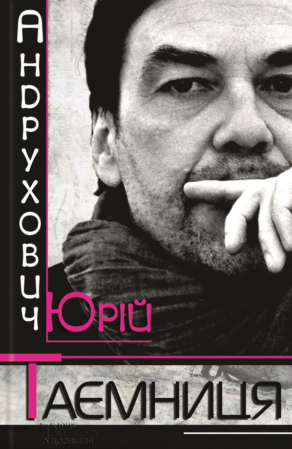 Юрій Андрухович «Таємниця»