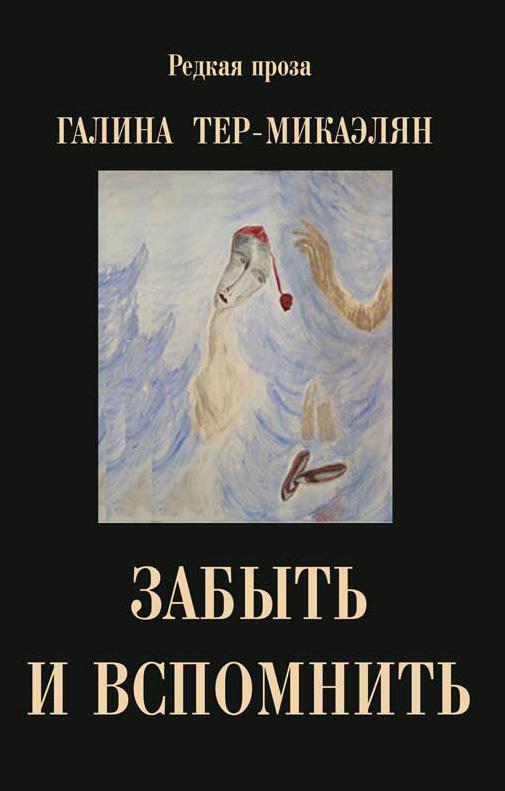 Галина Тер-Микаэлян «Забыть и вспомнить»