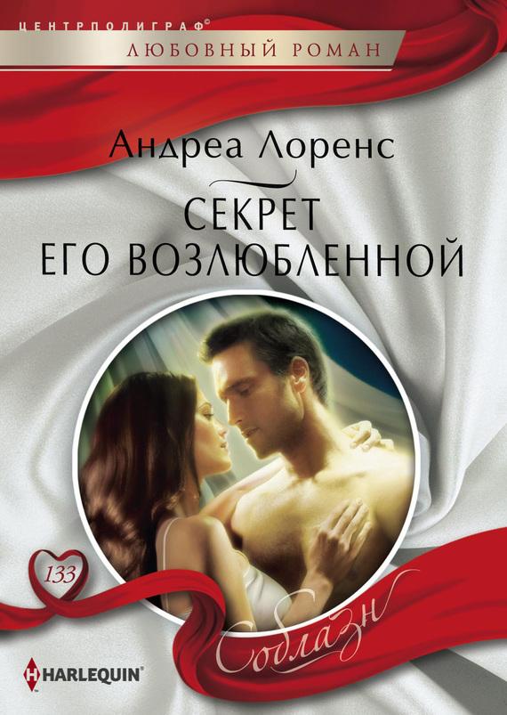 Андреа Лоренс «Секрет его возлюбленной»