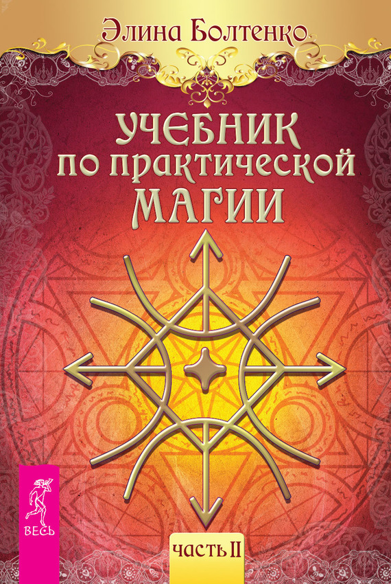 Элина Болтенко «Учебник по практической магии. Часть 2»