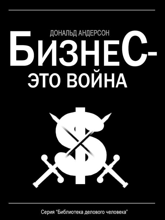 Дональд Андерсон «Бизнес – это война»