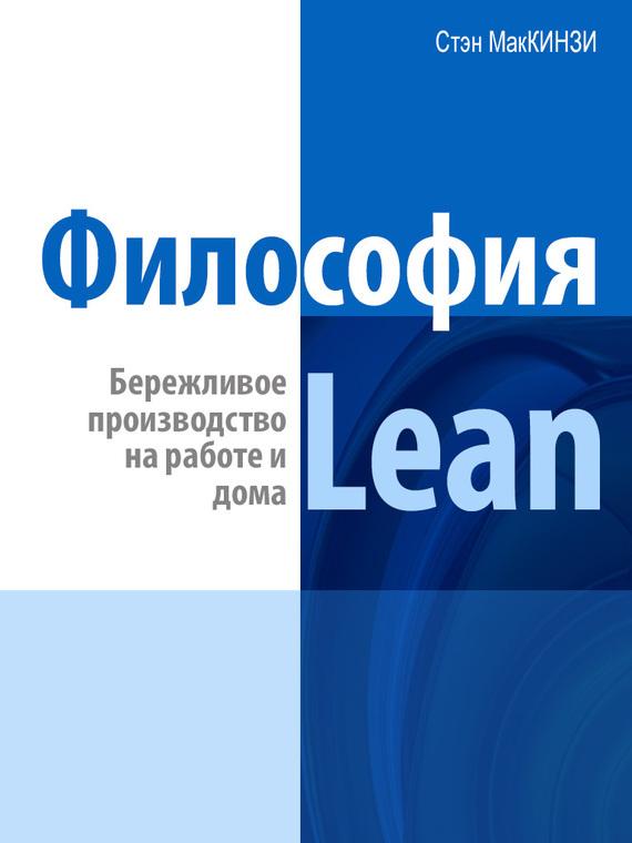 Эндрю Штайн «Философия Lean. Бережливое производство на работе и дома»