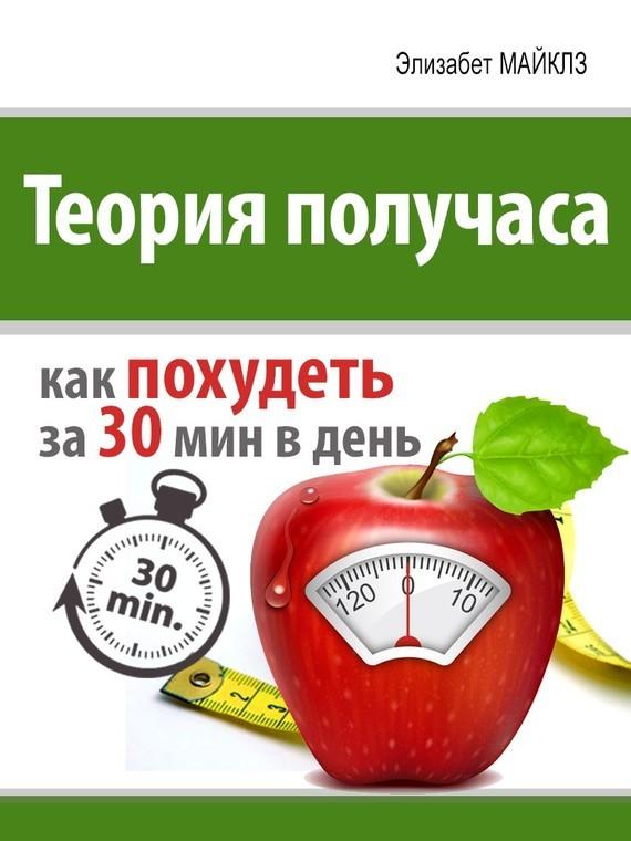 Элизабет Майклз «Теория получаса: как похудеть за 30 минут в день»