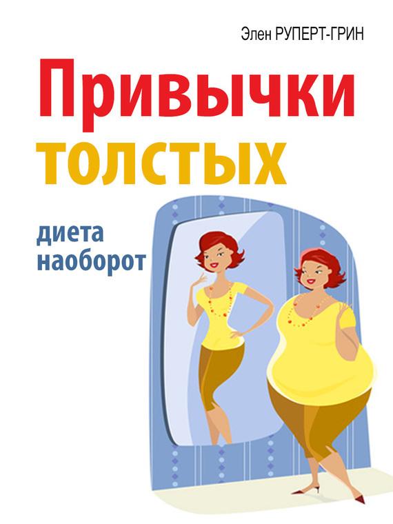 Элен Руперт-Грин «Привычки толстых. Диета наоборот»