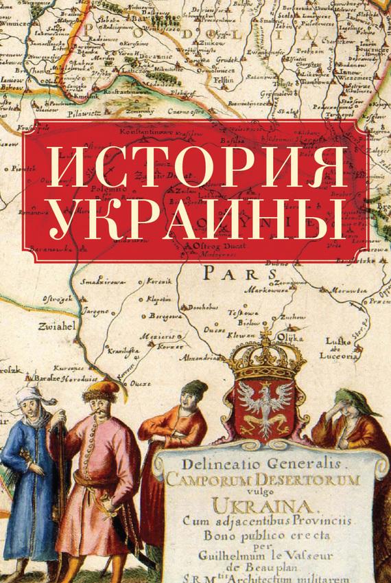 Коллектив авторов «История Украины»