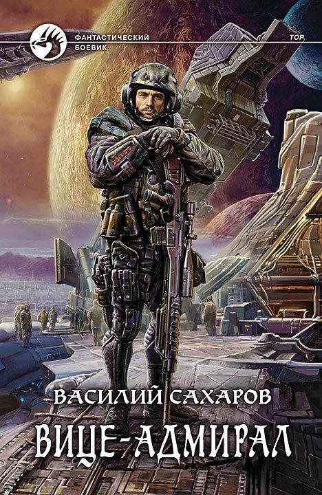 Вице-адмирал. Василий Сахаров