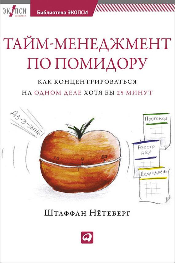 Обложка книги Тайм-менеджмент по помидору. Как концентрироваться на одном деле хотя бы 25 минут