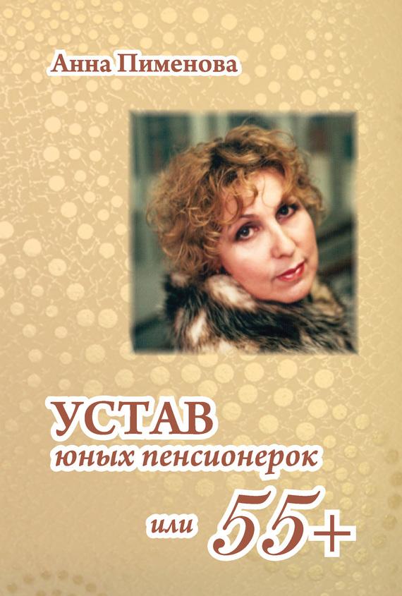 Анна Пименова «Устав юных пенсионерок, или 55+»