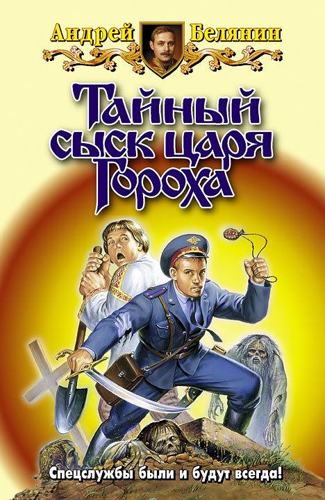 Андрей Белянин «Заговор Черной Мессы»