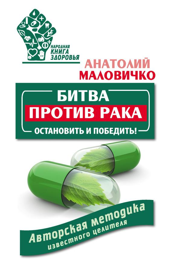 Анатолий Маловичко «Битва против рака. Остановить и победить! Авторская методика известного целителя»