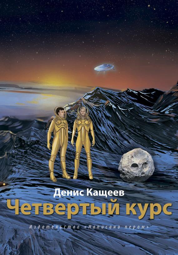Денис Кащеев «Четвертый курс»