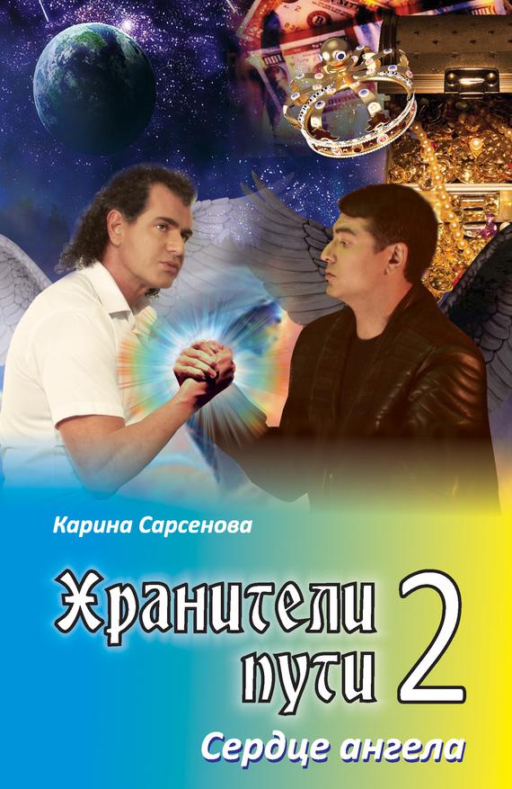 Карина Сарсенова «Хранители пути 2. Сердце ангела»