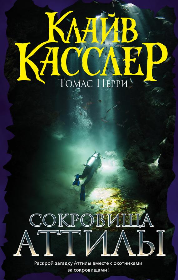 Клайв Касслер, Томас Перри «Сокровища Аттилы»