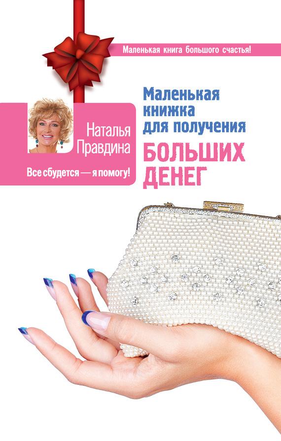 Наталья Правдина «Маленькая книжка для получения больших денег»