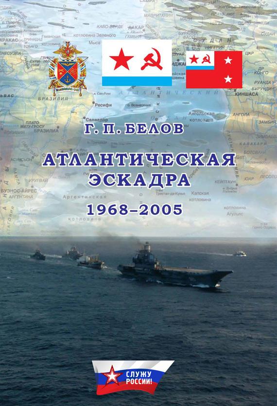 Геннадий Белов «Атлантическая эскадра. 1968–2005»