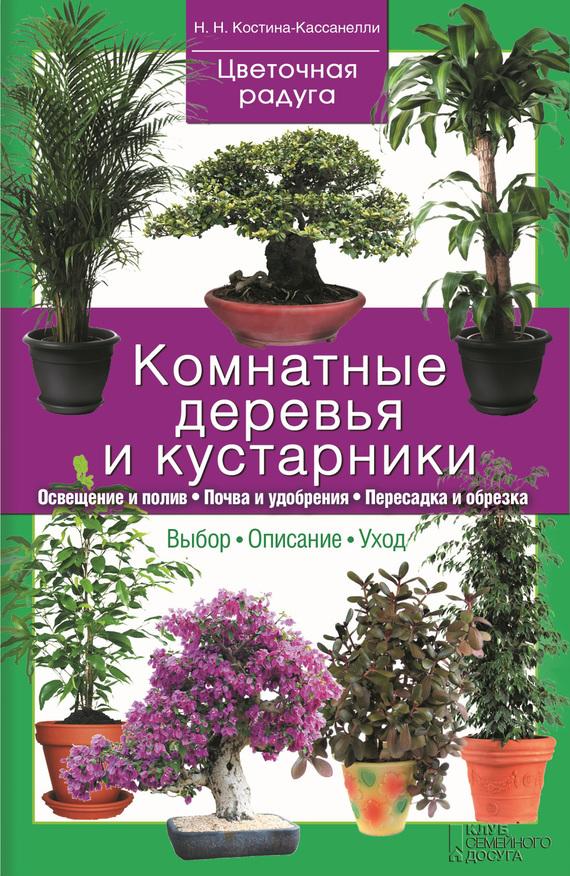 Наталия Костина-Кассанелли «Комнатные деревья и кустарники»