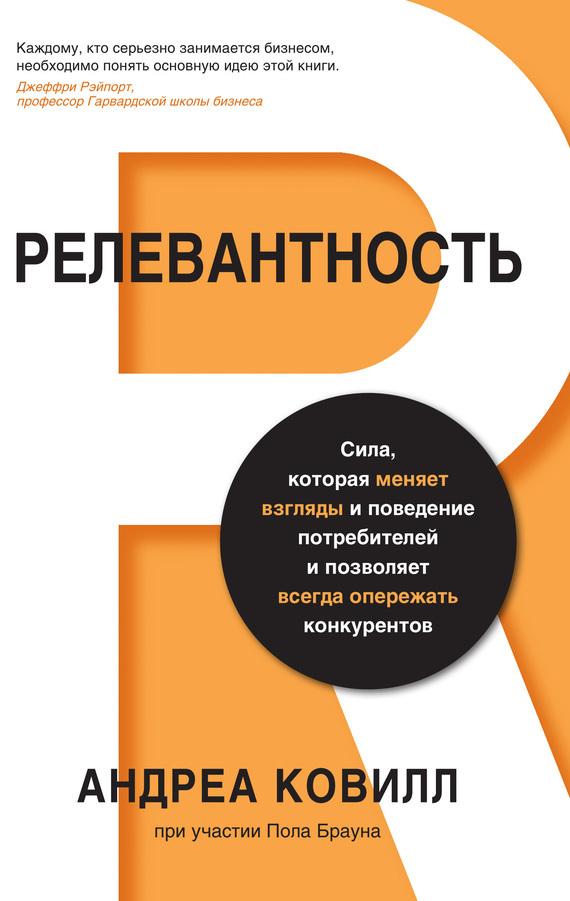 Андреа Ковилл «Релевантность. Сила, которая меняет взгляды и поведение потребителей и позволяет всегда опережать конкурентов»