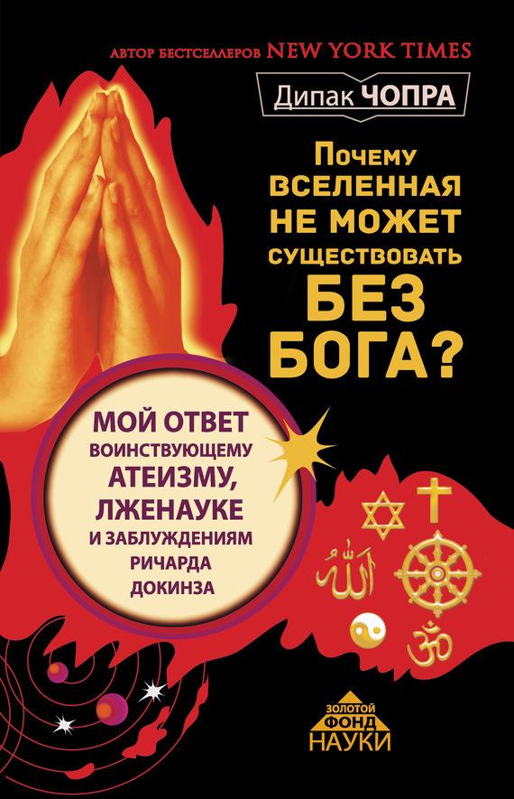 Дипак Чопра «Почему Вселенная не может существовать без Бога? Мой ответ воинствующему атеизму, лженауке и заблуждениям Ричарда Докинза»