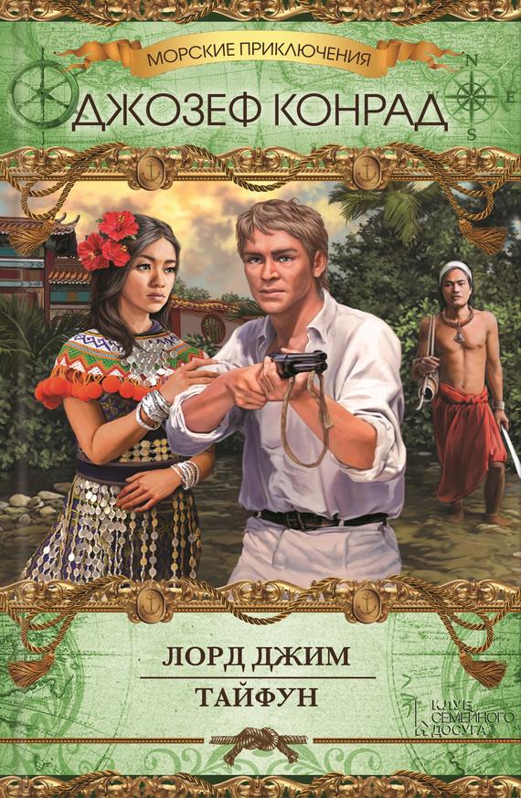Джозеф Конрад «Лорд Джим. Тайфун (сборник)»