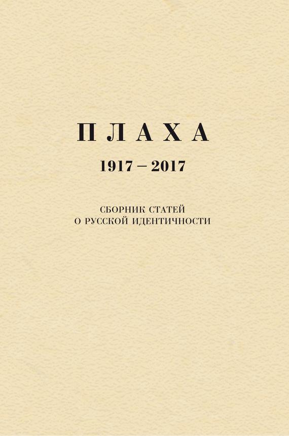 Александр Щипков «Плаха. 1917–2017. Сборник статей о русской идентичности»