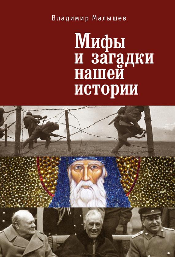 Владимир Малышев «Мифы и загадки нашей истории»