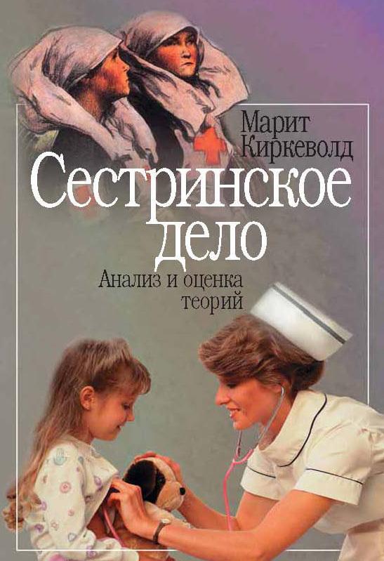 Марит Киркеволд «Сестринское дело. Анализ и оценка теорий»